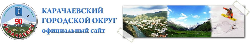 Администрация Карачаевского Городского Округа