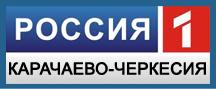 ГТРК Карачаево-Черкесия