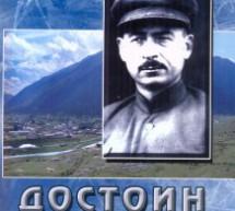 Ко Дню Возрождения карачаевского народа