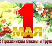 Примите искренние поздравления с праздником Мира, Весны и Труда!