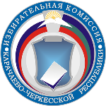 Избирательная комиссия КЧР