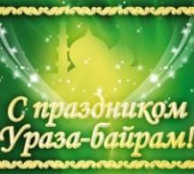 Всех мусульман Карачаевского городского округа с великим праздником Ураза-байрам!