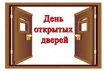 Налоговая служба проводит Дни открытых дверей для налогоплательщиков – физических лиц!