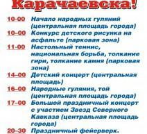 Программа празднования 86 годовщины города Карачаевска