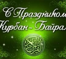 В честь праздника Курбан-байрам