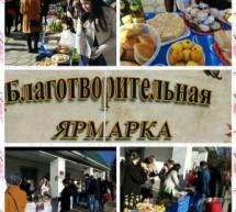 В Карачаевске прошла благотворительная ярмарка