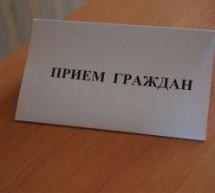 12 декабря пройдет общероссийский день приема граждан