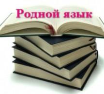 В Карачаевске пройдет декада родного языка