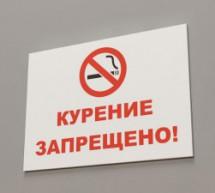 Прокуратура г.Карачаевска требует обязать образовательные организации оборудовать входы на территорию и здания знаками о запрете курения