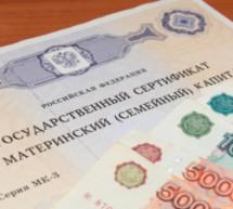 Заявления о выплате 20 000 рублей из средств материнского капитала начнут принимать с 5 МАЯ!