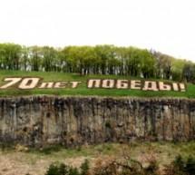«70 ЛЕТ ПОБЕДЫ!» на склоне горы в Карачаевске