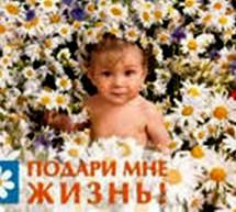 В Карачаевске прошла Всероссийская акция «Подари мне жизнь!»
