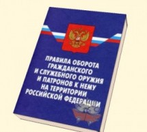 Основные правила оборота оружия на территории Российской Федерации