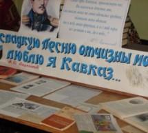 День лермонтовской поэзии в Карачаевске
