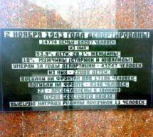 Скорбная дата черного ноября 43-го