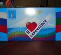 Карачаевск готовится к своему Дню рожденья