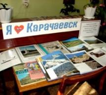 В Центральной библиотеке Карачаевска открылась выставка
