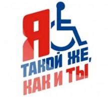 В Карачаевске отмечали Международный день инвалидов