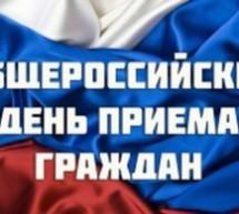 В Карачаевске пройдет общероссийский день приема граждан