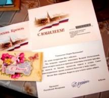 Поздравление с 90-летним юбилеем от Президента России