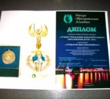 Тебердинской музыкальной школе присвоено высокое звание
