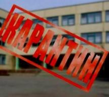 О закрытии общеобразовательных и дошкольных образовательных учреждений Карачаевского городского округа на карантин