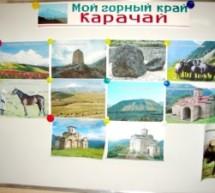 Со школьниками Карачаевска провели занятие по краеведению
