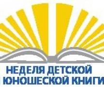 Неделя детской и юношеской книги прошла в Карачаевске