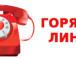 Прокуратурой города Карачаевска организована горячая линия для граждан