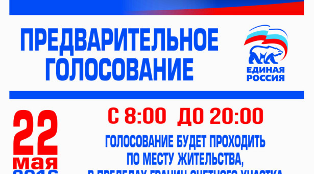 22 мая состоится предварительное голосование по кандидатурам для последующего выдвижения от Партии «ЕДИНАЯ РОССИЯ» кандидатов в депутаты Государственной Думы ФС РФ седьмого созыва