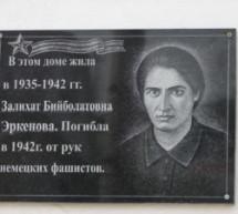 В Карачаевске открыли мемориальную доску Залихат Эркеновой