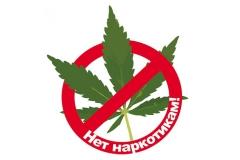 нет-наркотикам