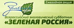 1440578067_zelenaya-rossiya