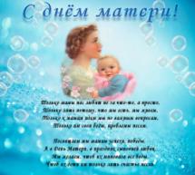 В Карачаевске отпраздновали День матери