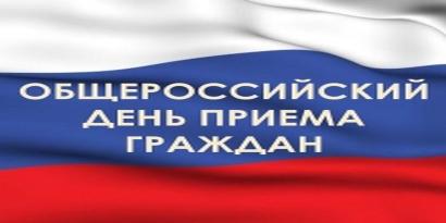 В прокуратуре Карачаевска пройдет общероссийский день приема граждан