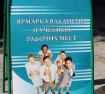 В Карачаевске прошла весенняя ярмарка вакансий