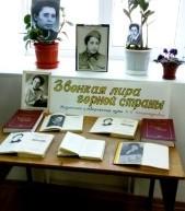 В детской библиотеке Карачаевска провели  вечер памяти Халимат Байрамуковой