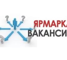 В г. Карачаевске состоится ярмарка вакансий
