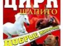 Впервые в Карачаевске цирк Шапито «Аншлаг»!