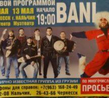 «BANI» в Черкесске