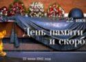 «Час истории», посвященный началу войны, прошел в Карачаевске
