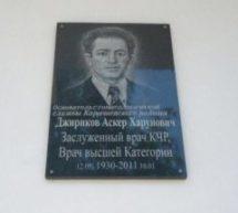 В Карачаевске открыли мемориальную доску памяти Джирикова Аскера Харуновича