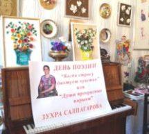 В Карачаевске прошел вечер поэзии Зухры Салпагаровой
