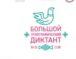 Карачаево-Черкесия присоединится к Международной просветительской акции «Большой этнографический диктант»