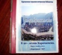 «Хранители памяти». В Карачаевске состоялся «Круглый стол» к 90-летию Микоян-Шахара