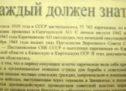 В детской библиотеке Карачаевска школьникам рассказали о депортации