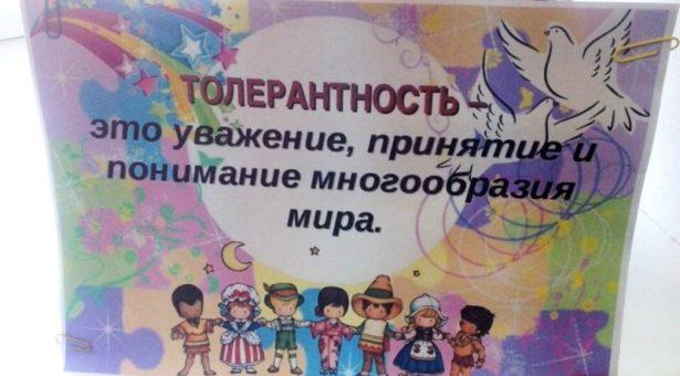 В детской библиотеке Карачаевска ребятам рассказали о толерантности