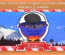 В поселке Домбай пройдет гастрономический фестиваль национальных блюд горных территорий «Высокая Кухня»
