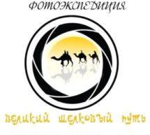 Карачаево-Черкесский государственный университет им. У. Д. Алиева проводит фотоэкспедицию по кавказскому участку «Великого Шелкового Пути»