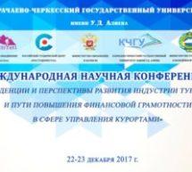 В Карачаевске пройдет международная научная конференция «Тенденции и перспективы развития индустрии туризма и пути повышения финансовой грамотности в сфере управления курортами».
